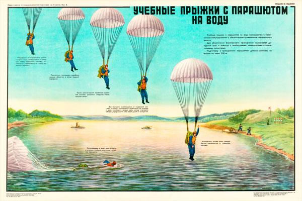0419. Военный ретро плакат: Учебные прыжки с парашютом в воду