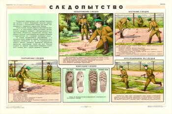 0841. Военный ретро плакат: Следопытство. Обнаружение следов.