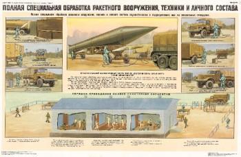 0424. Военный ретро плакат: Полная специальная обработка ракетного вооружения, техники и личного состава