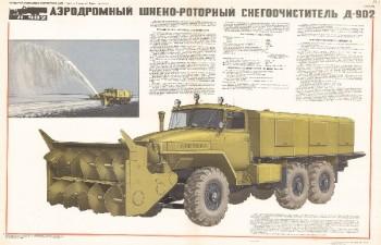 0467. Военный ретро плакат: Аэродромный шнеко-роторный очиститель