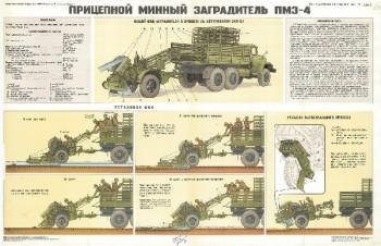 0474. Военный ретро плакат: Прицепной минный заградитель ПМЗ-4