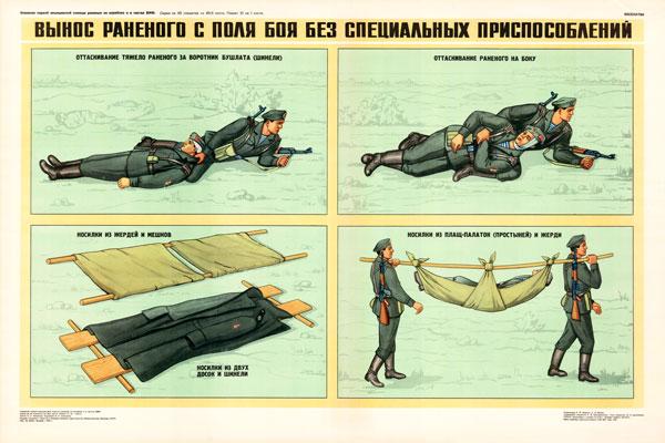 0339. Военный ретро плакат: Вынос раненого с поля боя без специальных приспособлений