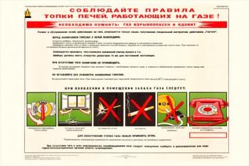1537. Советский плакат: Соблюдайте правила топки печей, работающих на газе!