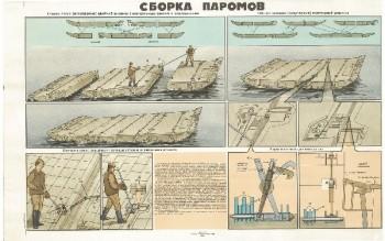 0517. Военный ретро плакат: Сборка паромов