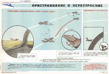 0582. Военный ретро плакат: Пристраивание и перестроение