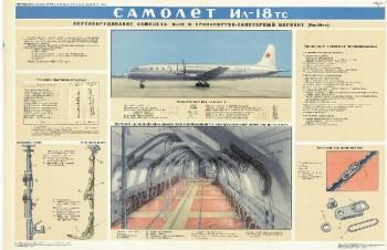 0627. Военный ретро плакат: Самолет ИЛ-18тс