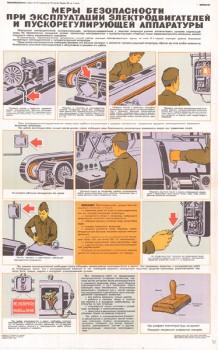 0668. Военный ретро плакат: Меры безопасности при эксплуатации электродвигателей и пускорегулирующей аппаратуры