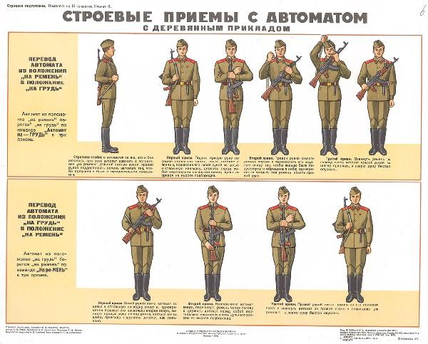 0678. Военный ретро плакат: Строевые приемы с автоматом