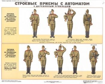 0679. Военный ретро плакат: Строевые приемы с автоматом 2