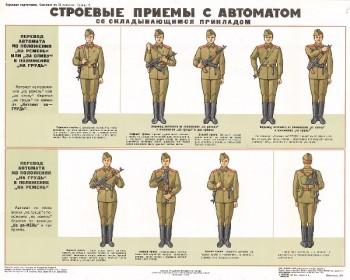 0680. Военный ретро плакат: Строевые приемы с автоматом (со складывающимся прикладом)