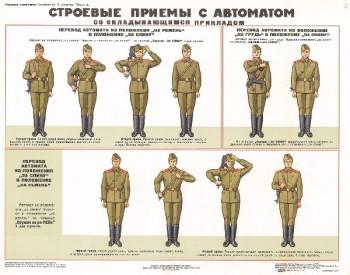 0681. Военный ретро плакат: Строевые приемы с автоматом 2 (со складывающимся прикладом)