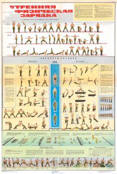 0689. Военный ретро плакат: Утренняя физическая зарядка