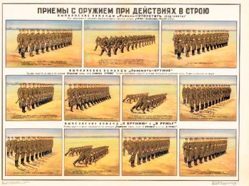 0697. Военный ретро плакат: Приемы с оружием при действии в строю (Вариант 2)