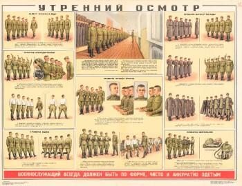 0698. Военный ретро плакат: Утренний осмотр (Вариант 2)