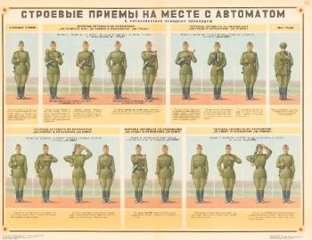0701. Военный ретро плакат: Строевые приемы на месте с автоматом (Вариант 2)
