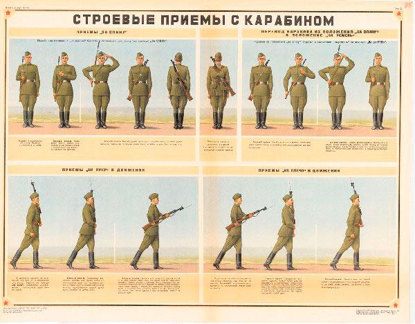 0704. Военный ретро плакат: Строевые приемы с карабином (Вариант 2)