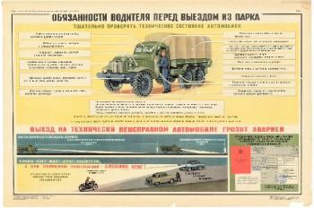 0746. Военный ретро плакат: Обязанности водителя перед выездом из парка
