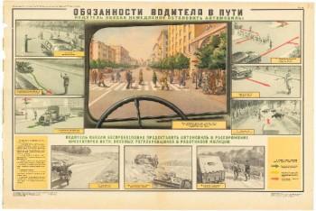 0747. Военный ретро плакат: Обязанности водителя в пути
