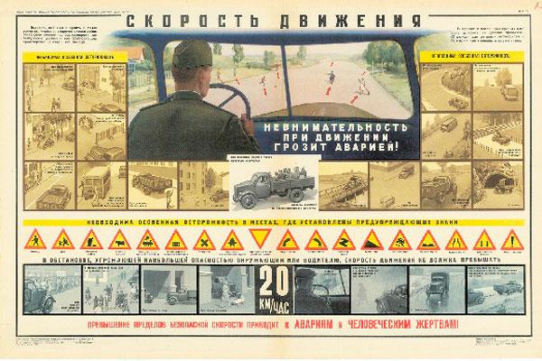 0749. Военный ретро плакат: Скорость движения