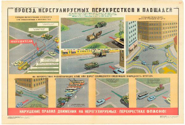 0752. Военный ретро плакат: Проезд нерегулируемых перекрестков и площадей