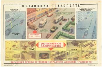 0754. Военный ретро плакат: Остановка транспорта