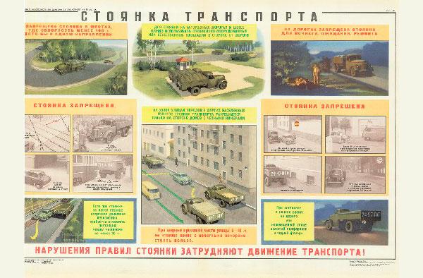 0755. Военный ретро плакат: Стоянка транспорта