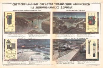 0765. Военный ретро плакат: Светосигнальные средства управления движением на автомобильных дорогах