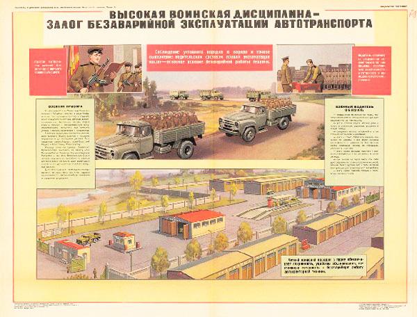 0766. Военный ретро плакат: Высокая воинская дисциплина - залог безаварийной эксплуатации автотранспорта
