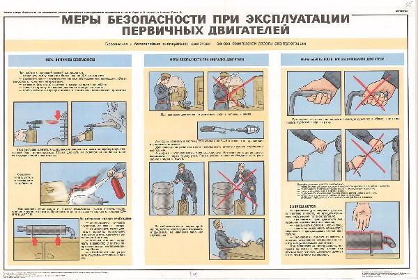 0805. Военный ретро плакат: Меры безопасности при эксплуатации первичных двигателей
