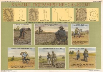 0819. Военный ретро плакат: Каждый пограничник - следопыт