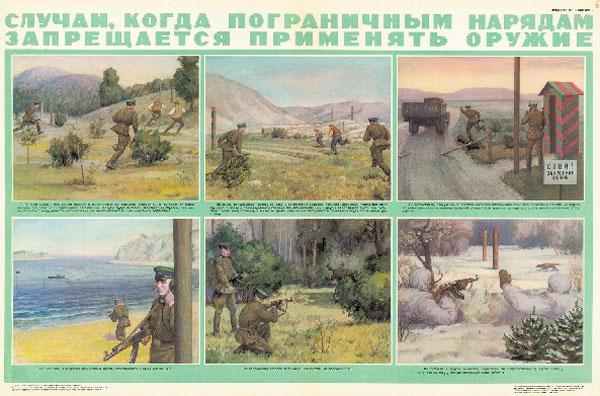 0830. Военный ретро плакат: Случаи, когда пограничным нарядам запрещается применять оружие