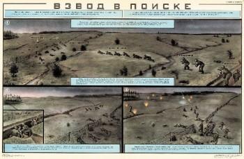 0834. Военный ретро плакат: Взвод в поиске