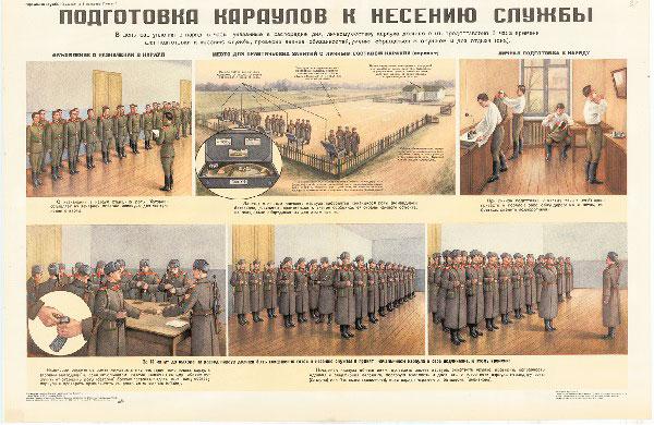 0850. Военный ретро плакат: Подготовка караулов к несению службы