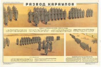 0852. Военный ретро плакат: Развод караулов 2