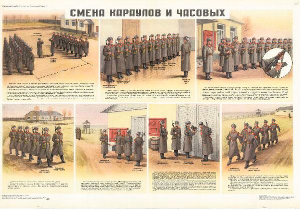 0853. Военный ретро плакат: Смена караулов и часовых