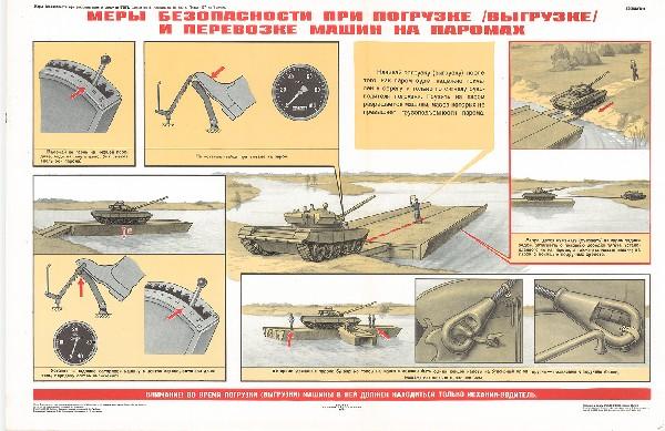 0900. Военный ретро плакат: Меры безопасности при погрузке /выгрузке/ и перевозке машин на паромах