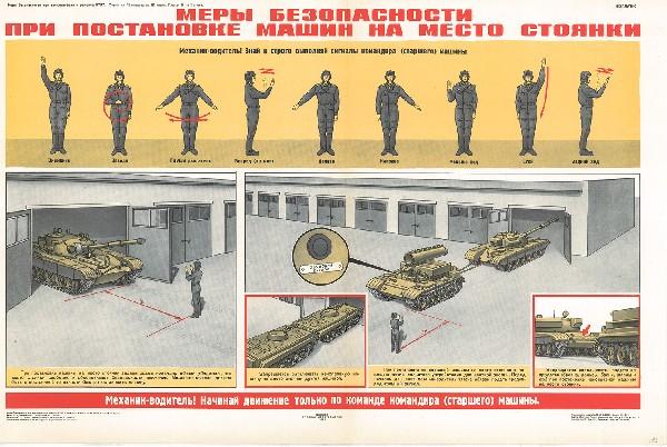 0901. Военный ретро плакат: Меры безопасности при постановке машин на место стоянки