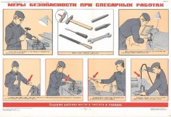 0904. Военный ретро плакат: Меры безопасности при слесарных работах