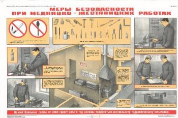 0907. Военный ретро плакат: Меры безопасности при медницко-жестяницких работах