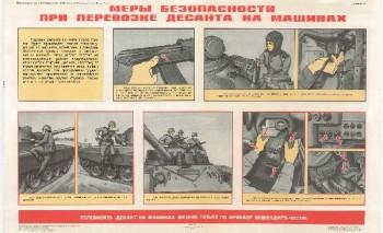 0911. Военный ретро плакат: Меры безопасности при перевозки десанта на машинах