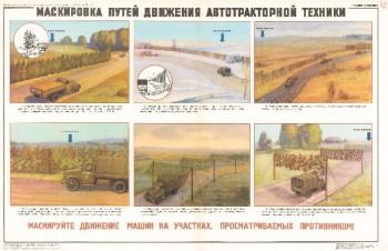 0918. Военный ретро плакат: Маскировка путей движения автотракторной техники