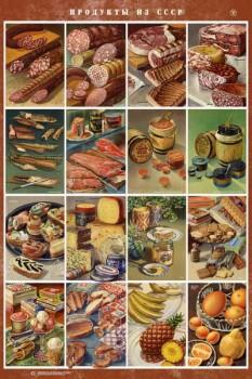 018. Советский плакат: Продукты из СССР