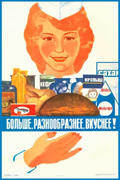 025. Советский плакат: Больше, разнообразнее, вкуснее!
