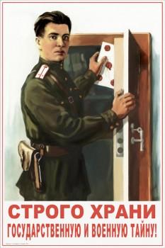 027. Советский плакат: Строго храни государственную тайну!