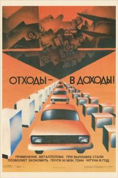 1730. Советский плакат: Отходы - в доходы!