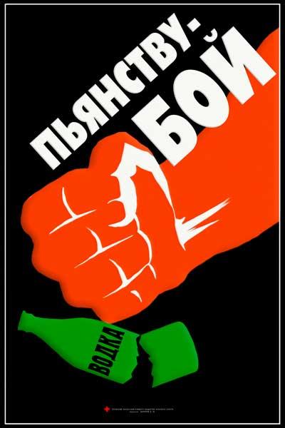 029. Советский плакат: Пьянству бой