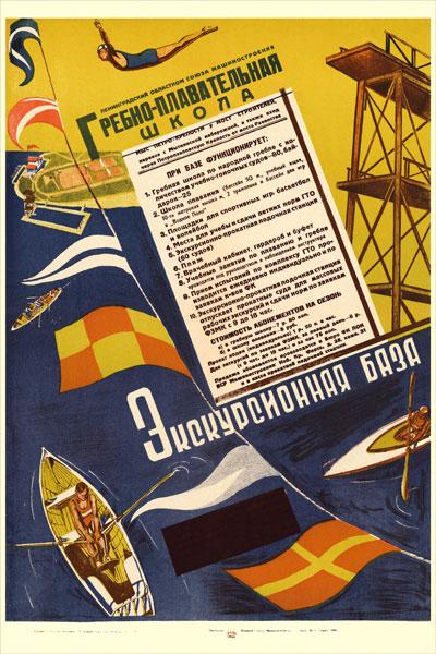 042. Советский плакат: Гребно-плавательная школа. Экскурсионная база.