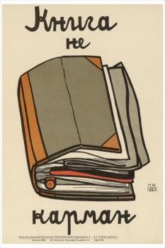 1711. Советский плакат: Книга не карман