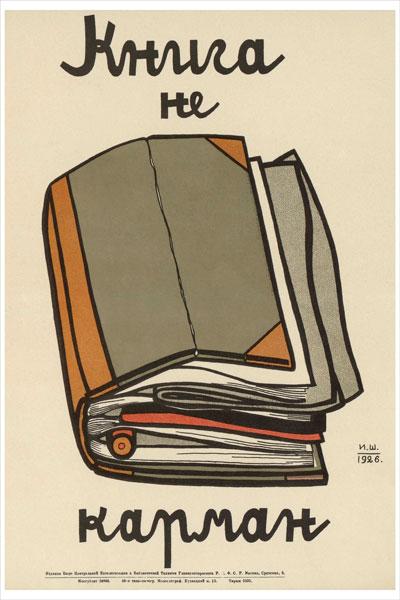 049. Советский плакат: Книга не карман
