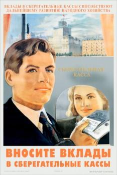 049. Советский плакат: Вносите вклады в сберегательные кассы